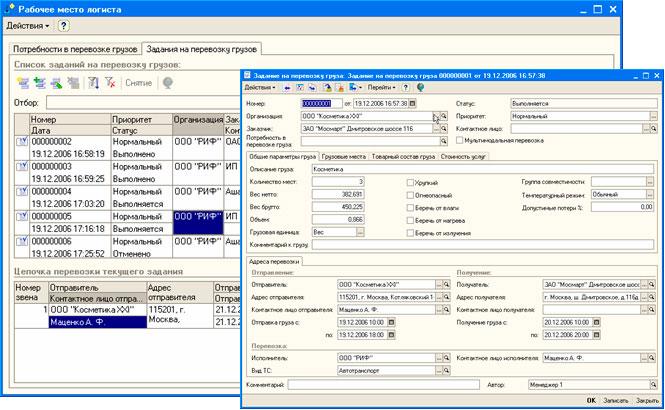 Функциональные возможности конфигурации 1С-Логистика:Управление перев